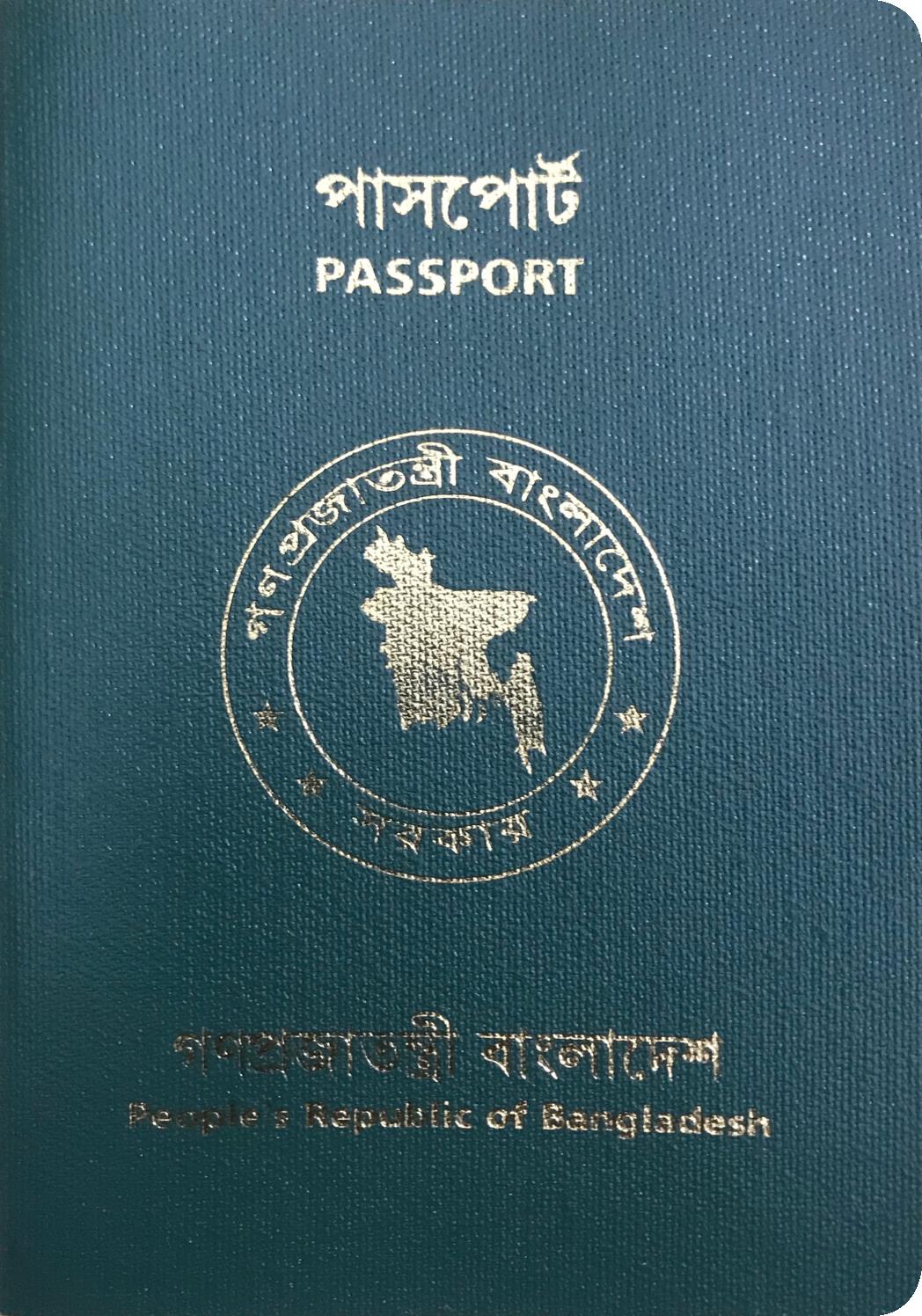 A regular or ordinary Bangladeshi passport - Front side