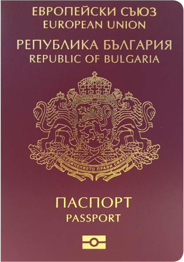A regular or ordinary Bulgarian passport - Front side