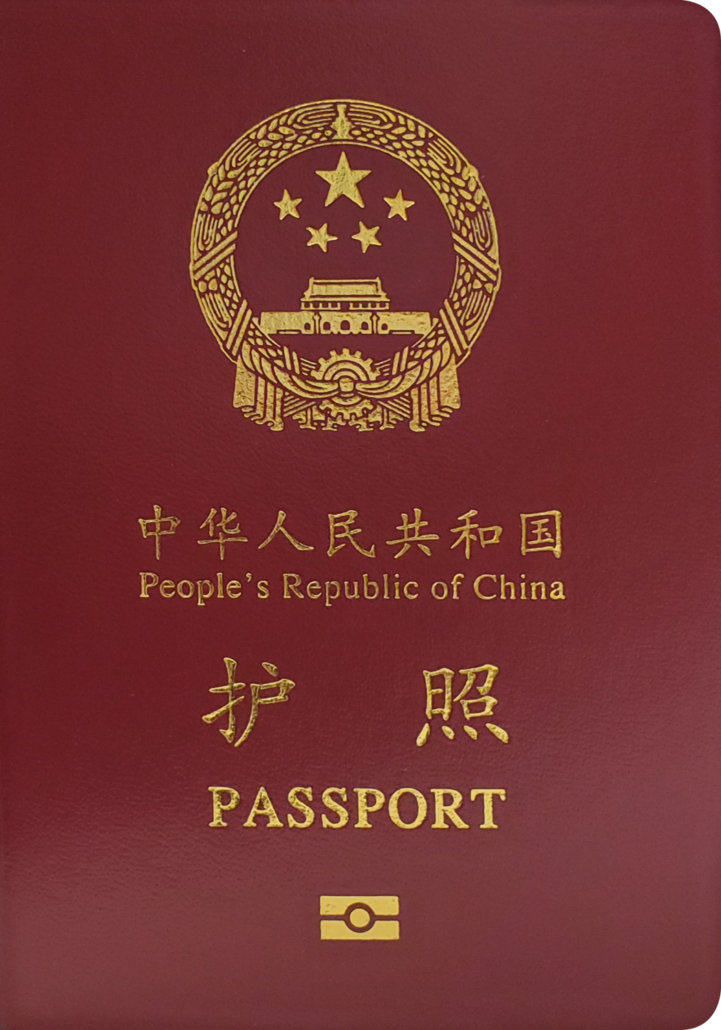 A regular or ordinary Chinese passport - Front side