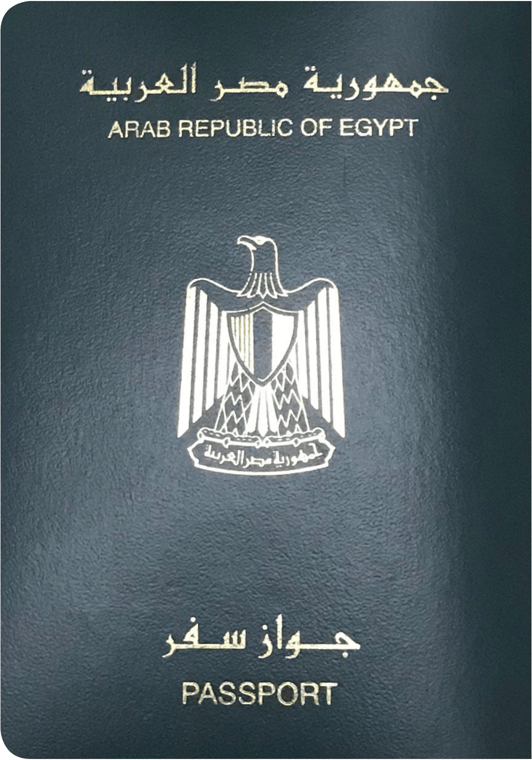 A regular or ordinary Egyptian passport - Front side